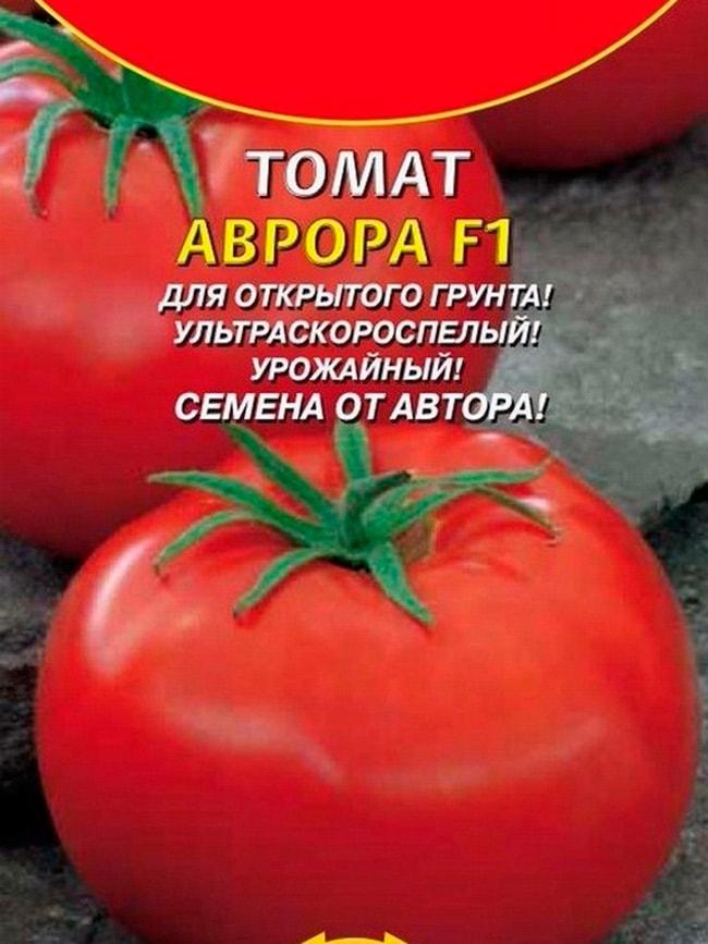 Томат-аврора-ф1-фото