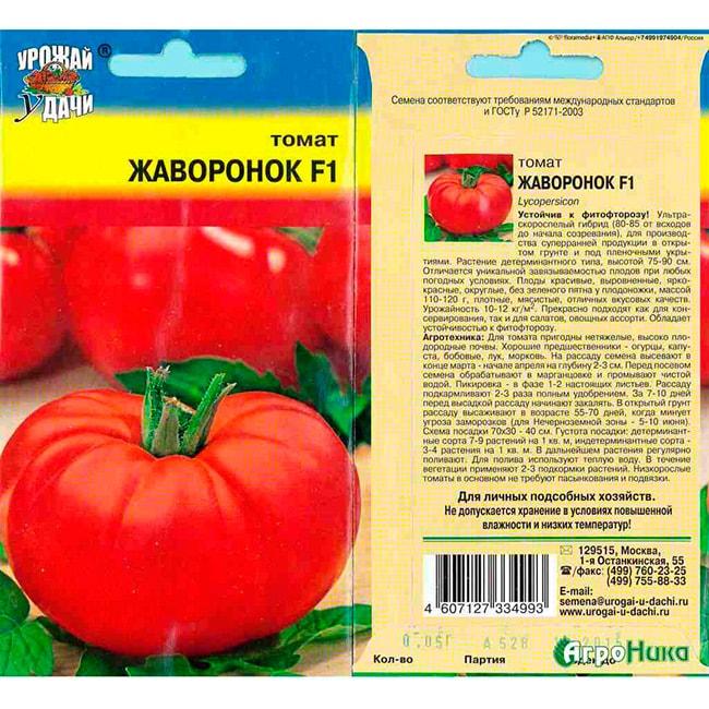 томат-«Жаворонок»-фото