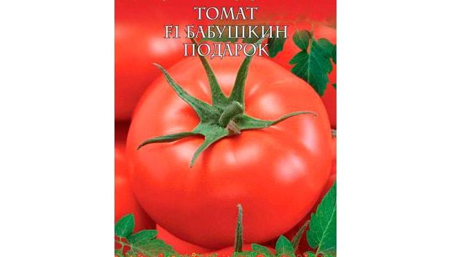 томат-бабушкин-подарок-фото