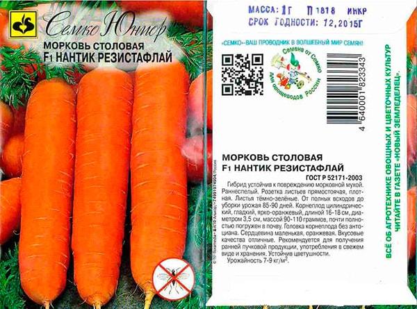 морковь-Нантик-Резистафлай-F1-фото