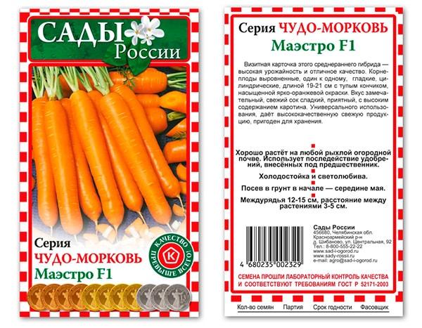 морковь-маэстро-фото
