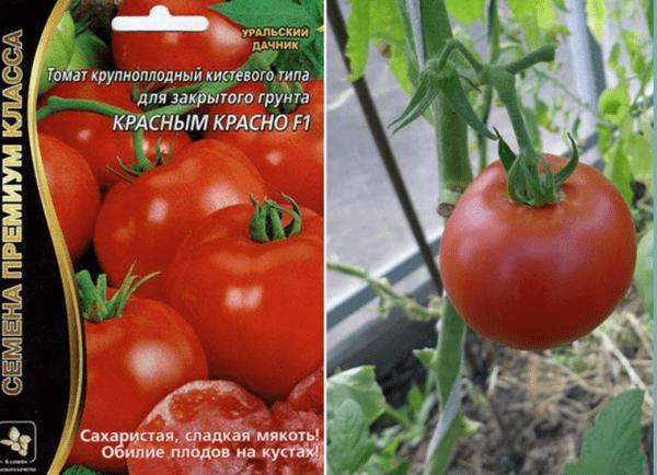 Семена и кусты томатов красным красно