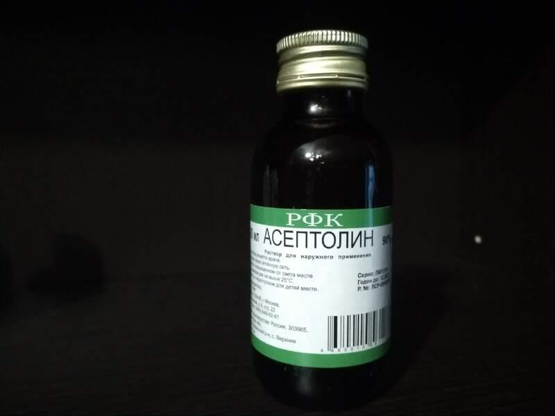 Фото асептолина