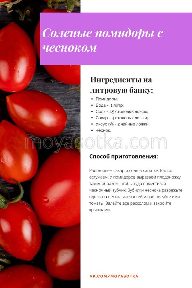 Рецепт с чесноком