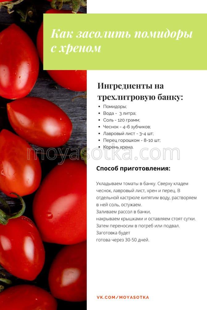 Рецепт засолки с хреном