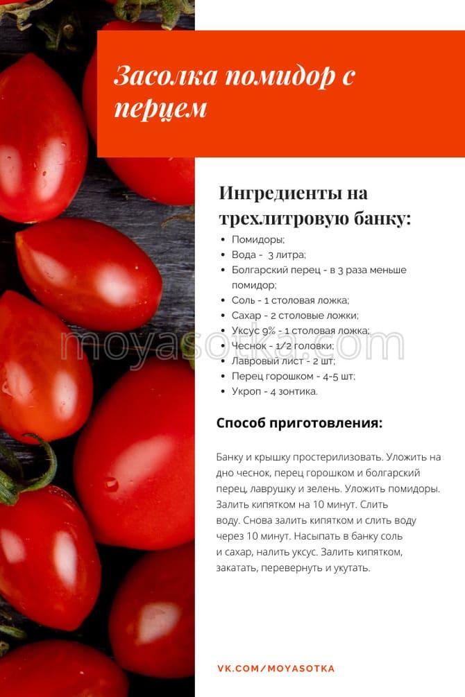 Рецепт засолки с перцем
