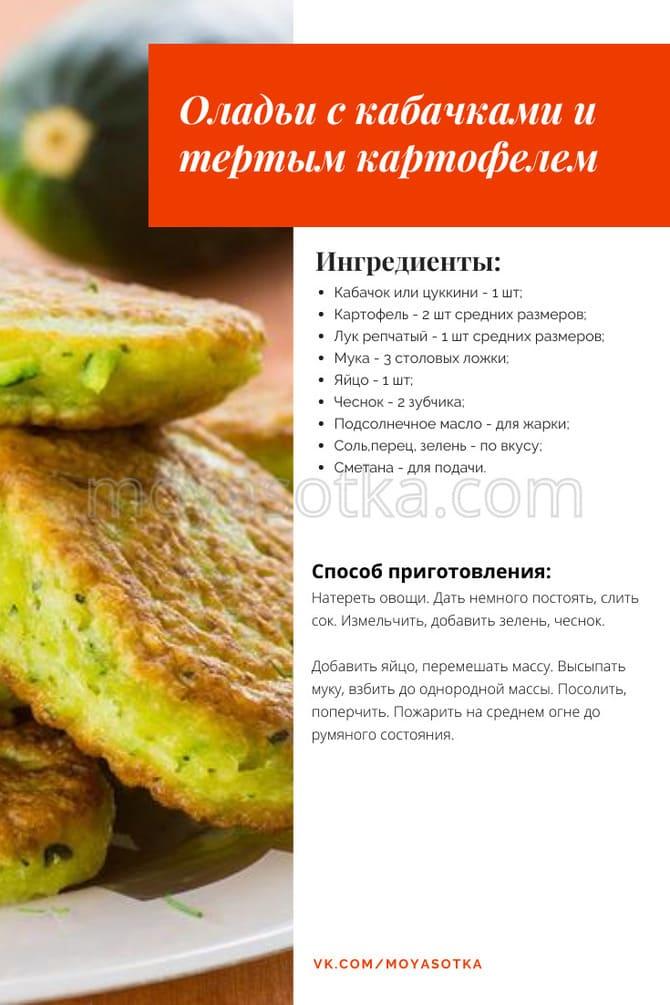 Фото рецепта с картофелем