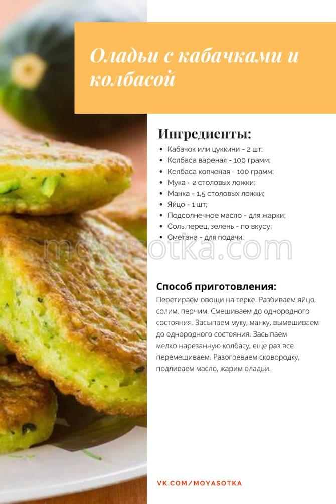 Фото рецепта с колбасой