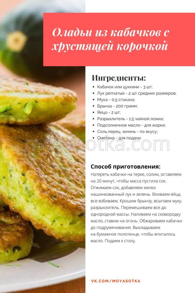 Фото рецепта с хрустящей корочкой