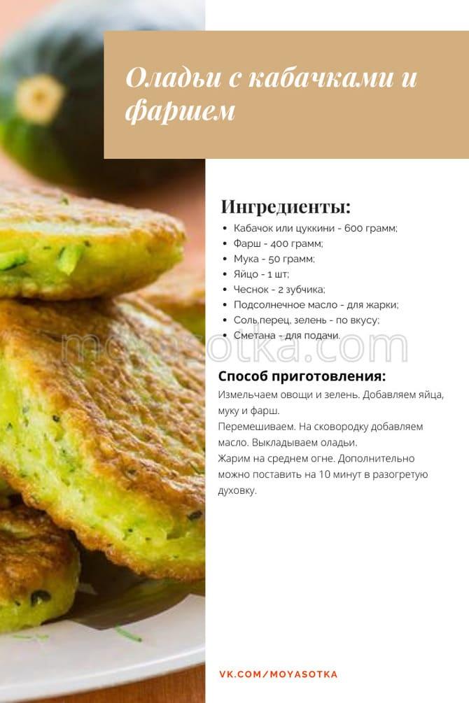 Фото рецепта с фаршем