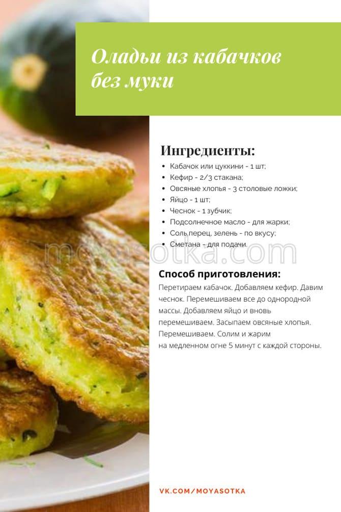 Фото рецепта без муки