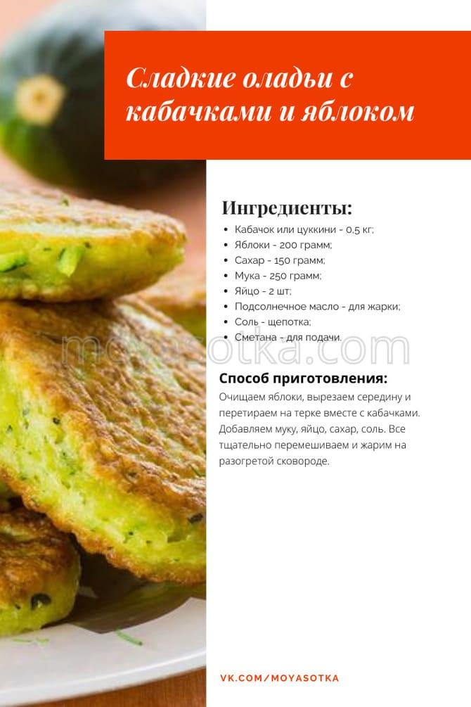 Фото рецепта с яблоком