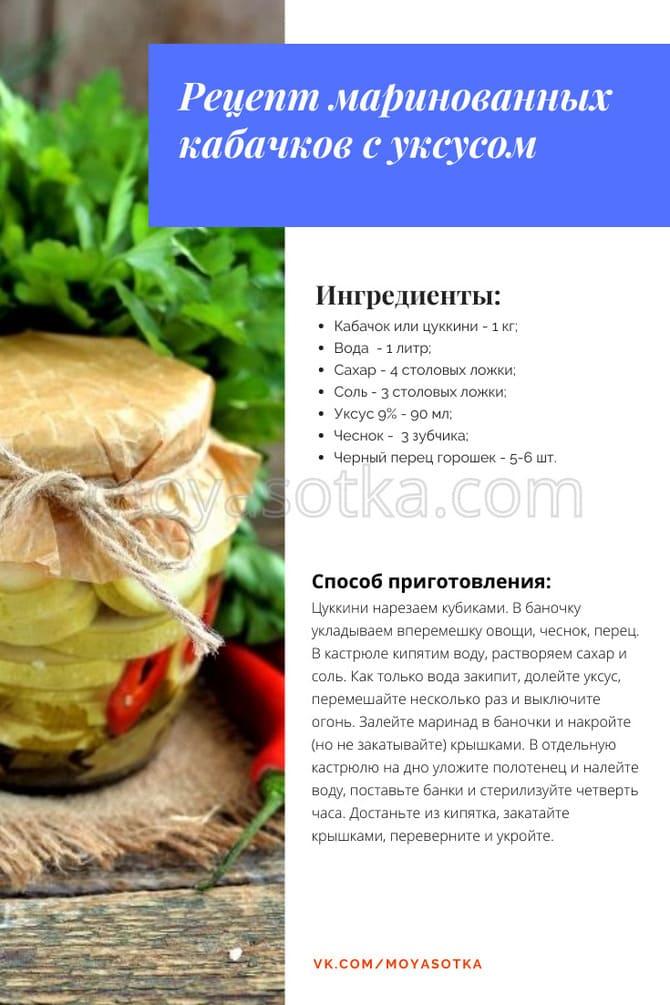 Фото кабачков с уксусом