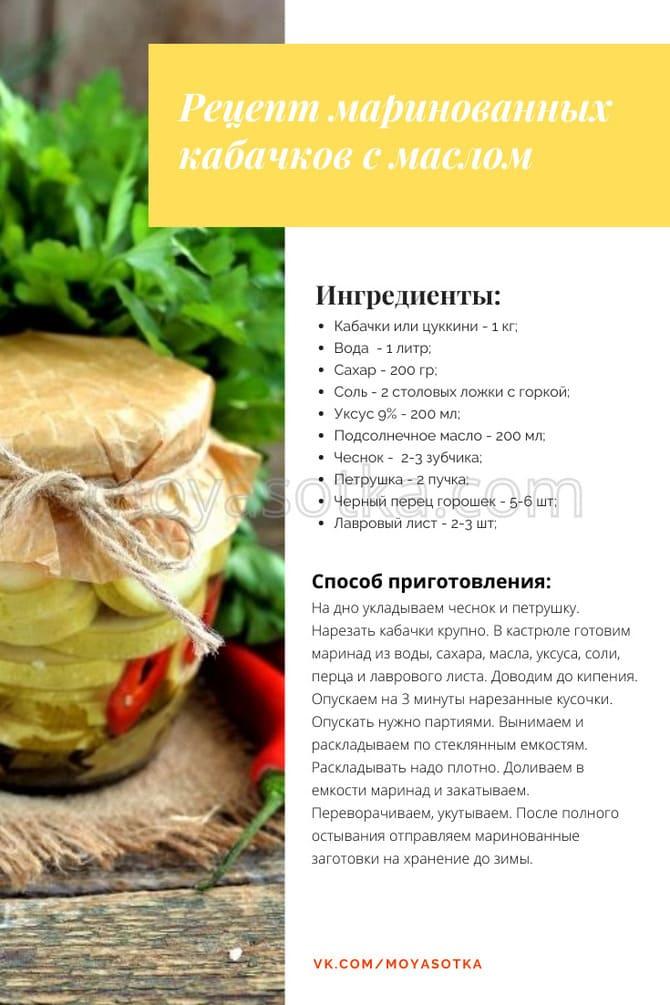 Фото кабачков с маслом