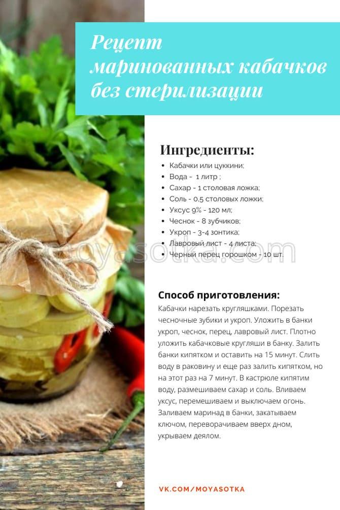 Фото рецепта без стерилизации