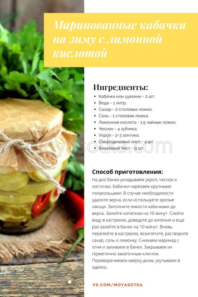 Фото кабачков с лимонкой