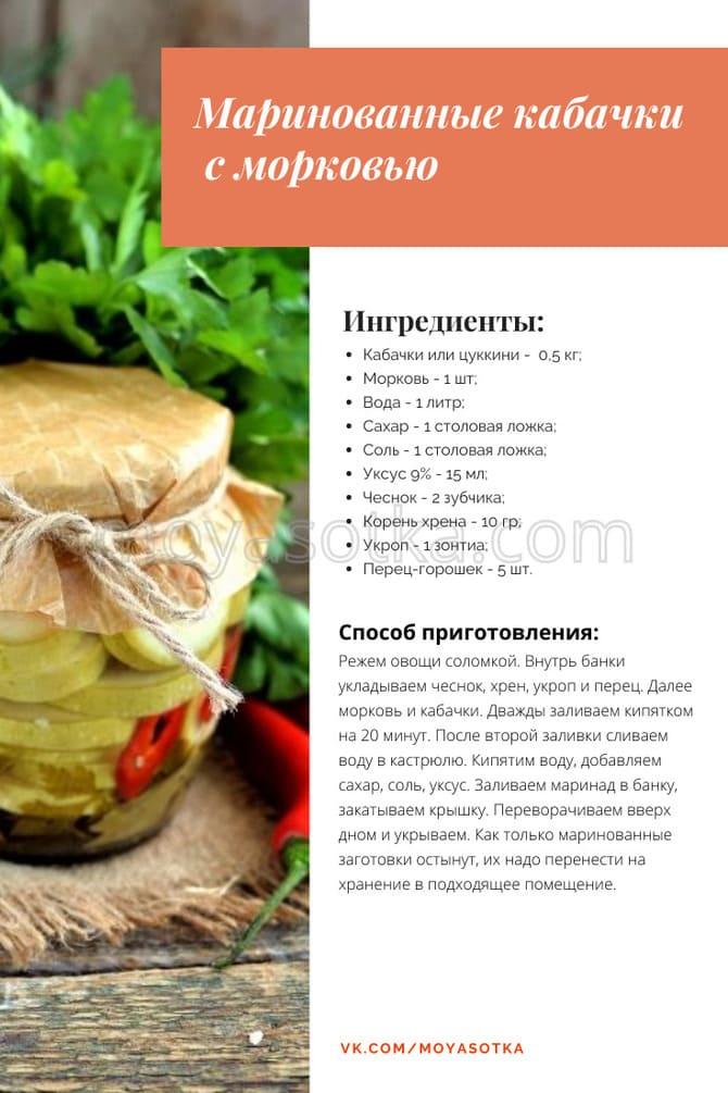 Фото рецепта с морковью