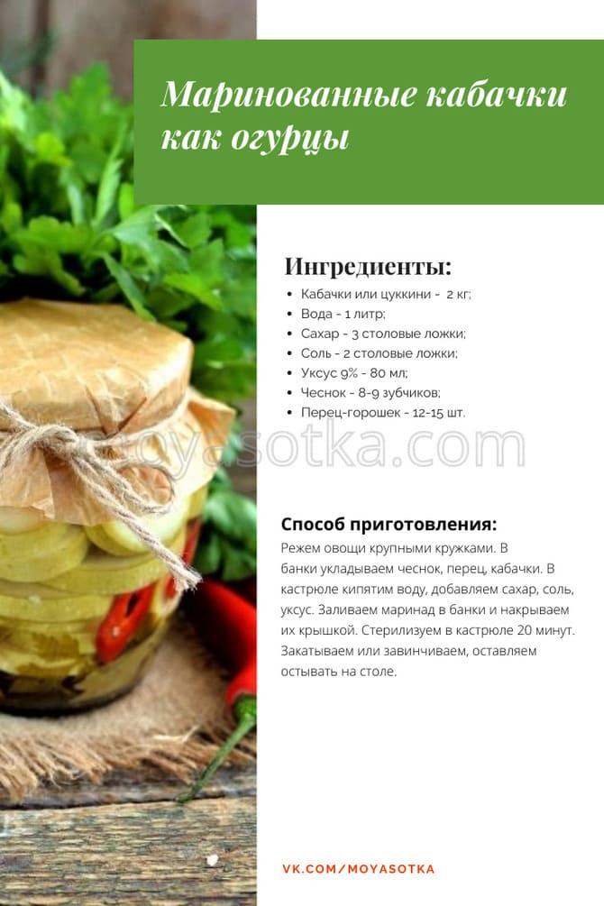 Фото рецепта кабачков как огурцов