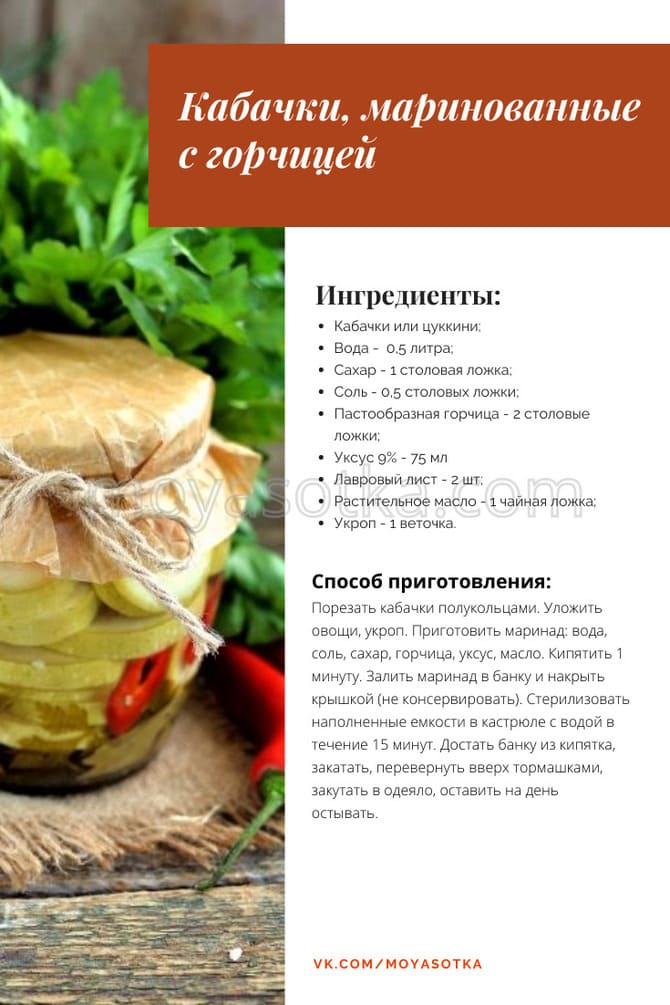 Фото кабачков с горчицей