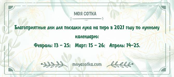Благоприятные дни для посева лука в 2021 году по лунному календарю на перо